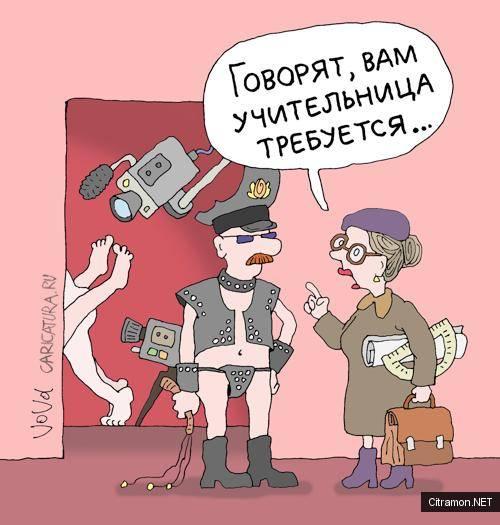 Владимир Иванов - Учительница требуется