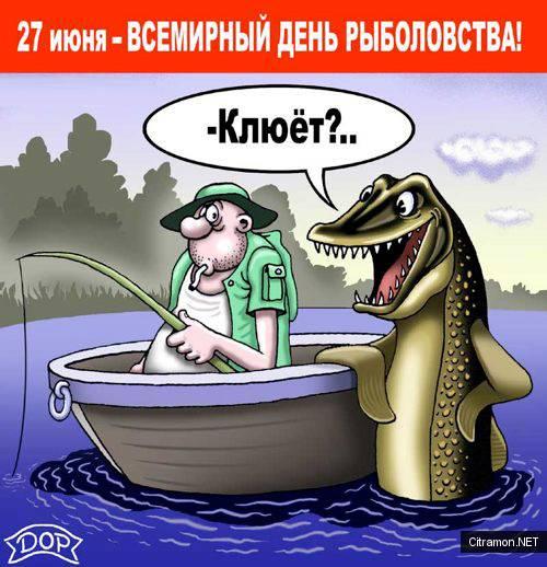 Руслан Долженец - День рыболовства