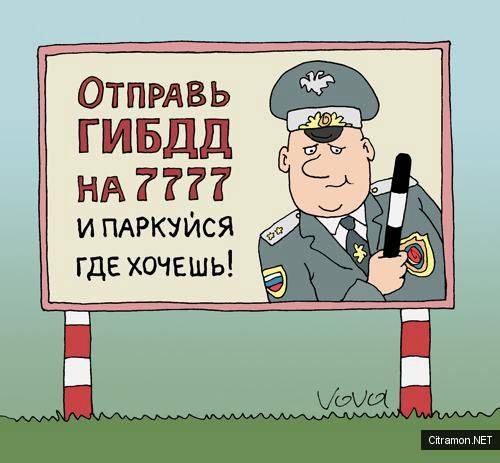 Владимир Иванов - ГИБДД для крутых