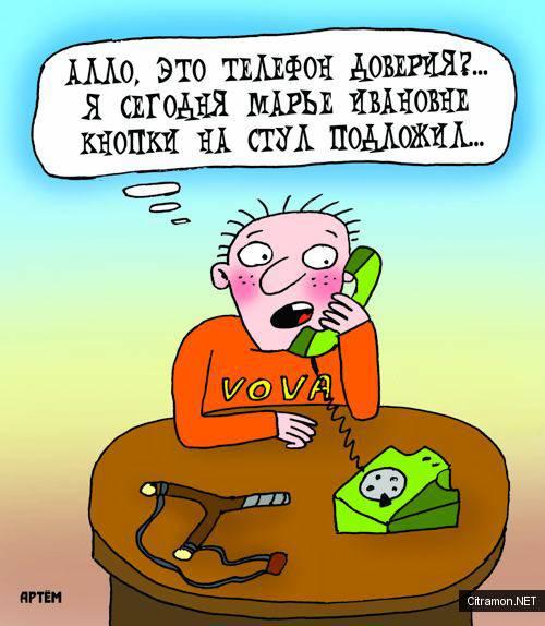 Артём Бушуев - Телефон доверия