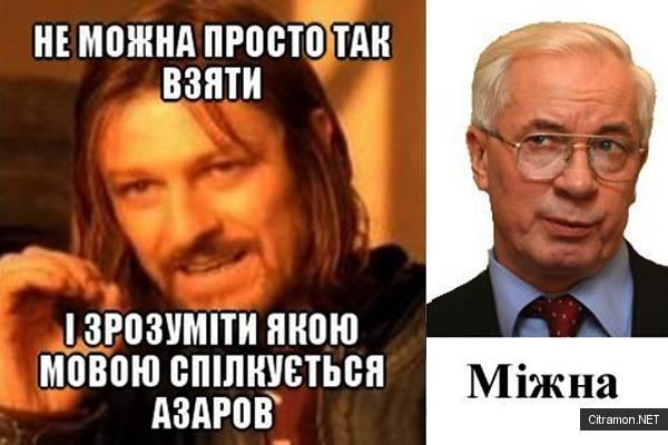 Не можна просто так взяти и зрозумити якою мовою спилкуется Азаров