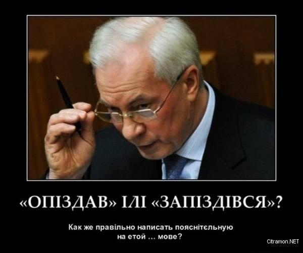 """Азаров обвинил США в свержении Януковича: """"Они использовали тактику поэтапного выдавливания"""" - Цензор.НЕТ 4317"""