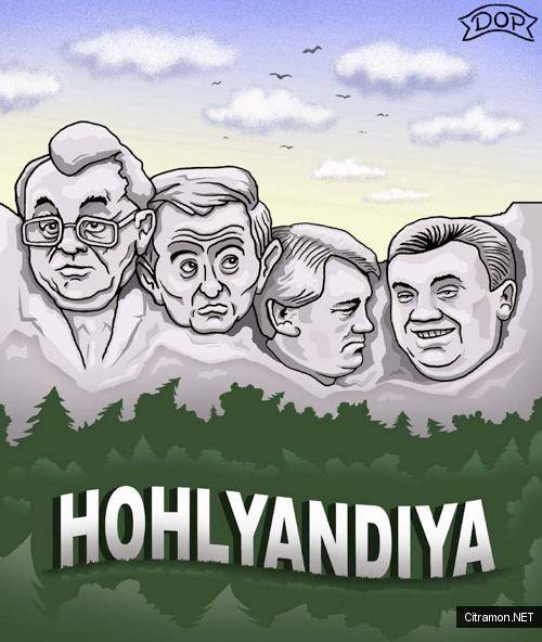 Руслан Долженец - Страна Хохляндия