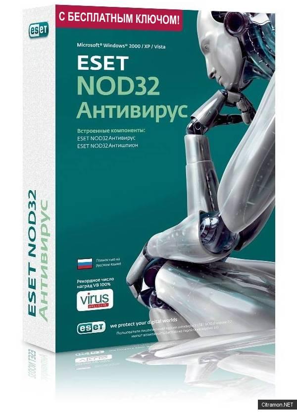 Антивирус NOD32 с бесплатным ключом