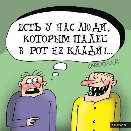 Артём Бушуев - Палец в рот не клади