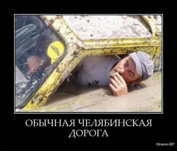 Челябинская дорога