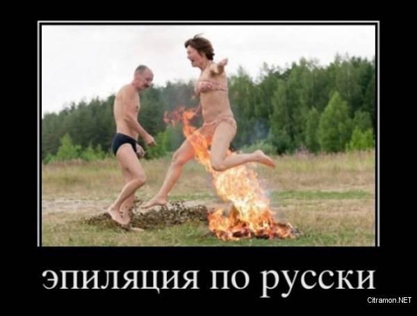 Челябинская эпиляция