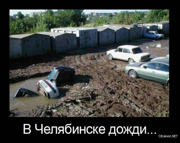 В Челябинске дожди