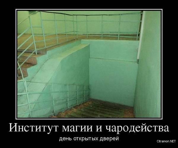 Челябинский институт чародейства