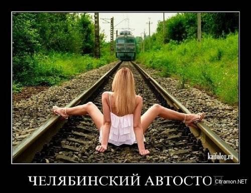 Челябинский автостоп
