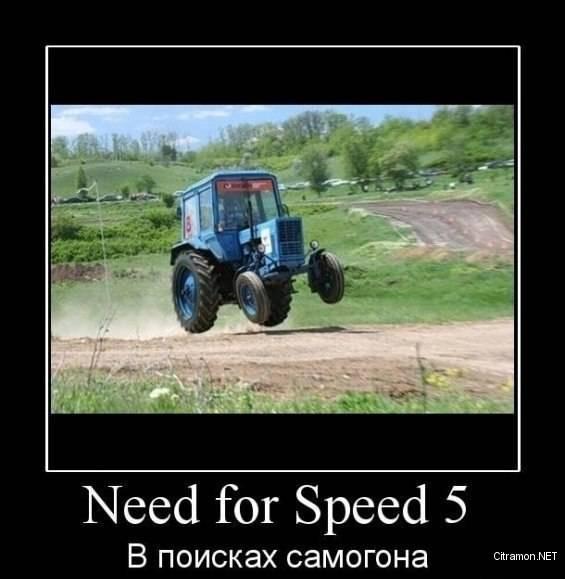 Челябинский трактор - Need for speed 6 - в поисках самогона