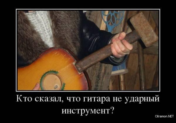 Челябинская гитара