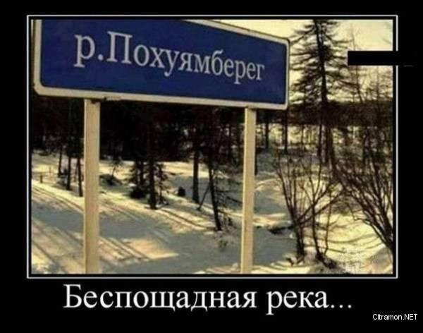 Челябинская река