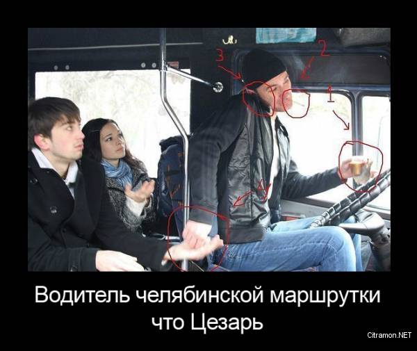 Челябинская маршрутка