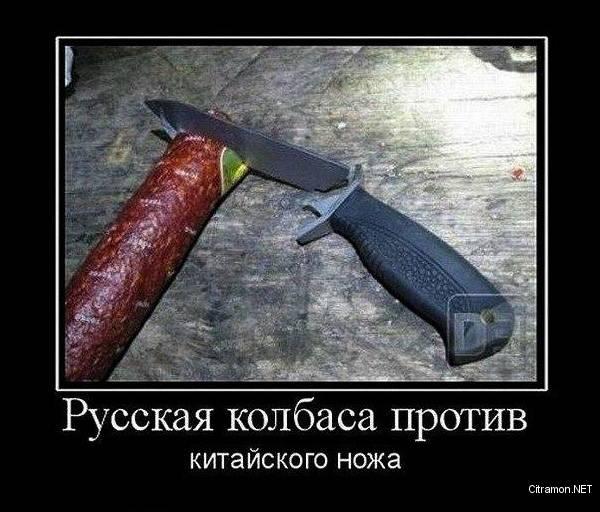 Челябинская колбаса