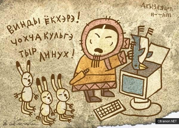 Чукча ставит Linux на компьютер (Автор - Андрей Кузнецов)