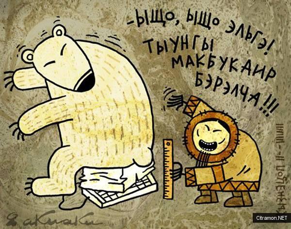 Чукча и плоский экран (Автор - Андрей Кузнецов)