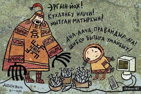 Чукча и Провайдер (Автор - Андрей Кузнецов)