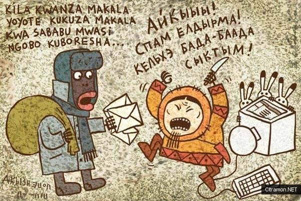 Чукча борется со спамом (Автор - Андрей Кузнецов)