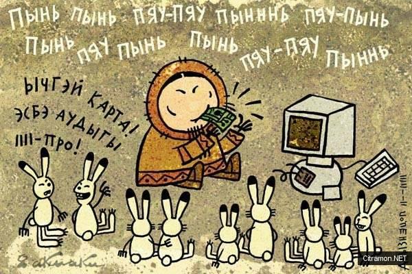 Чукча играет на звуковой карте (Автор - Андрей Кузнецов)