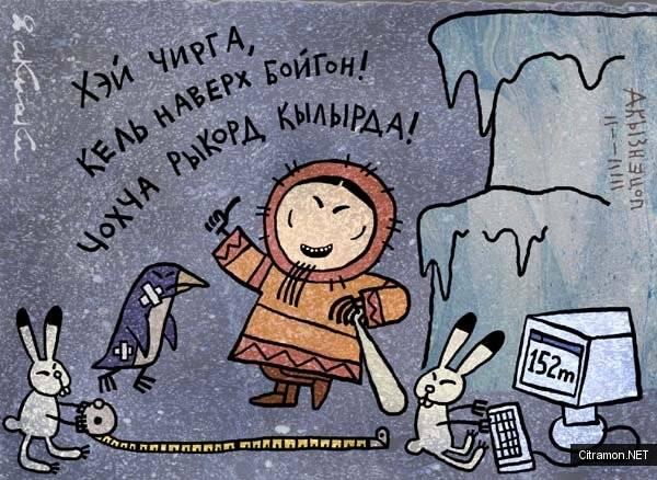 Чукча - чемпион по Yeti Sports (Автор - Андрей Кузнецов)