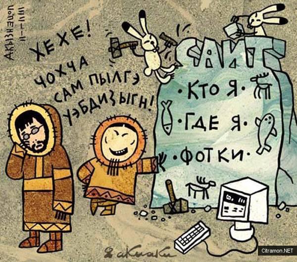 Чукча сам себе веб-дизайнер (Автор - Андрей Кузнецов)
