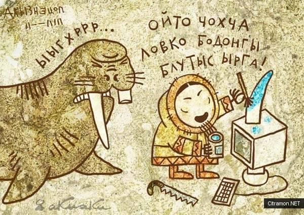Чукча и Голубой Зуб ака Bluetooth (Автор - Андрей Кузнецов)