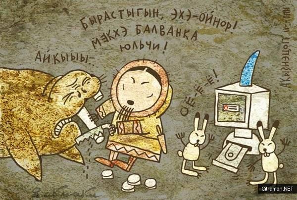 Чукча нарезает болванки (Автор - Андрей Кузнецов)
