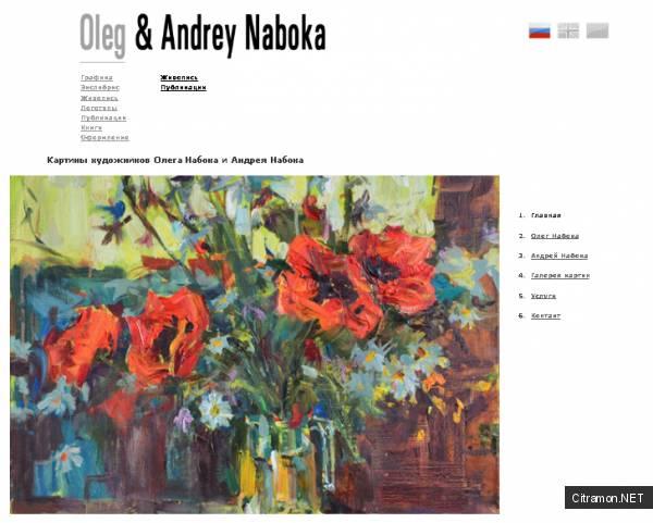 Сайт двух художников Олега Набока и Андрея Набока
