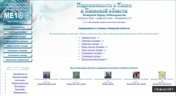 Портал недвижимости «Место.Киев.ЮА»