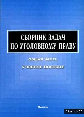 Сборник задач по уголовному праву