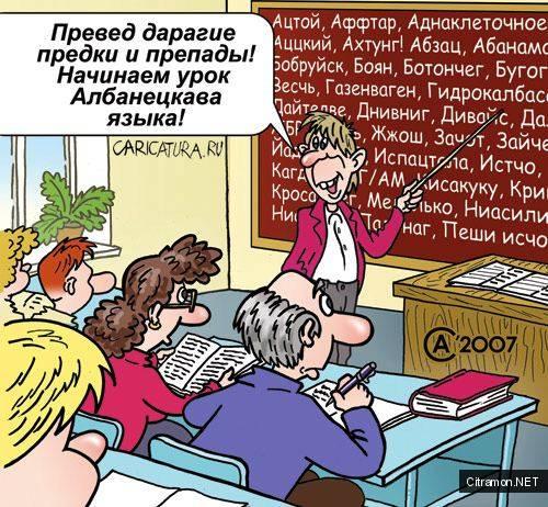 Андрей Саенко - Урок албанского языка