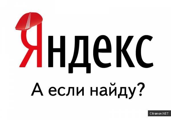 Яндекс в кепке - а если найду?