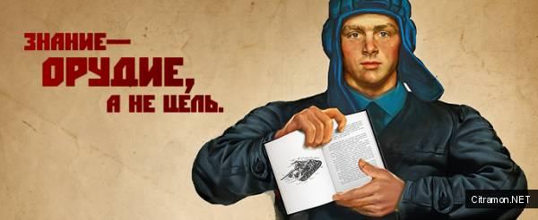 Знание - сила!