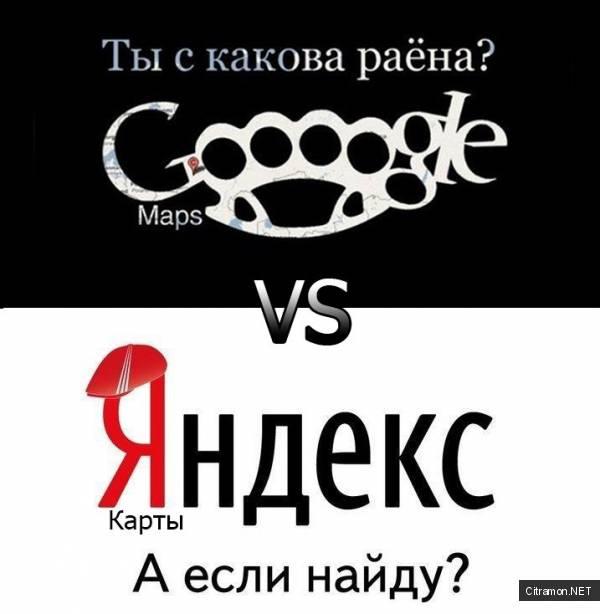 Гугль и Яндекс - ты с какого района?