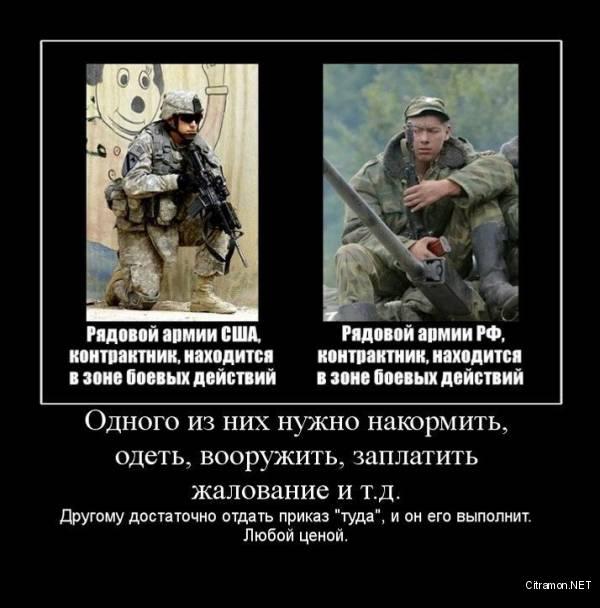 Американский и русский солдаты - в чем разница?