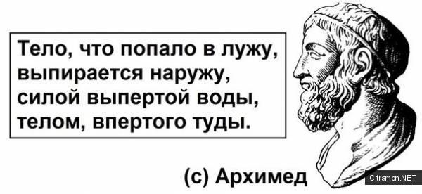 Закон Архимеда в стихах