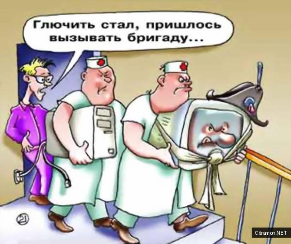 Евгений Кран - Заглючил компьютер