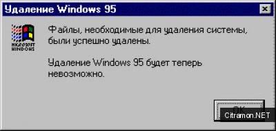 Удаление Виндовс 95