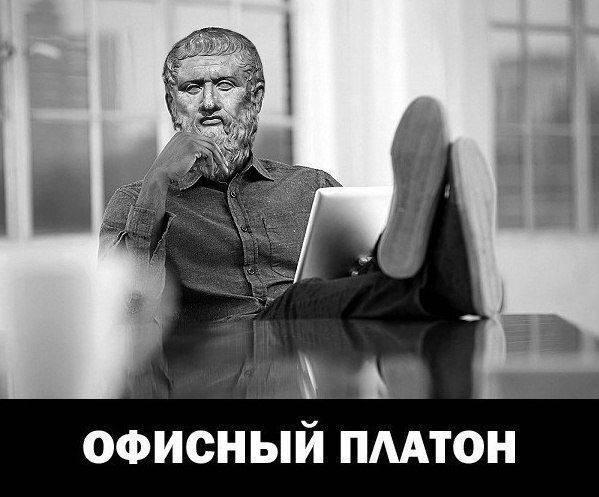 Офисный Платон