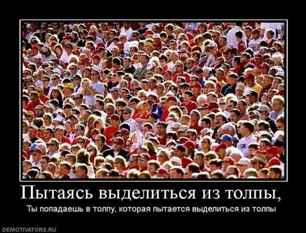 Пытаясь выделиться из толпы, ты попадаешь в толпу, которая пытается выделиться из толпы