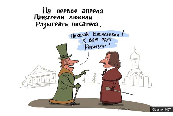 Приколы на апреля Розыгрыши в День дурака Безопасность  Сергей Елкин Ревизор