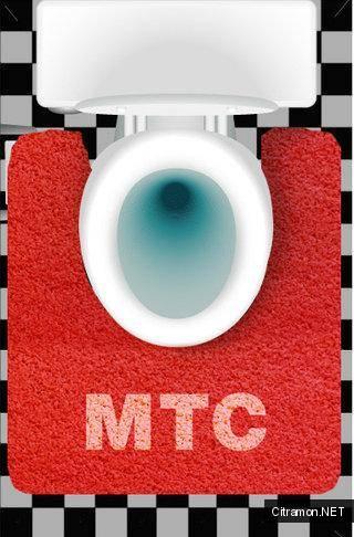 МТС - Мобильно-Туалетная Связь