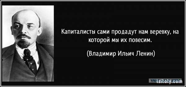 Капиталисты сами продадут нам веревку, на которой мы их повесим! В. И. Ленин