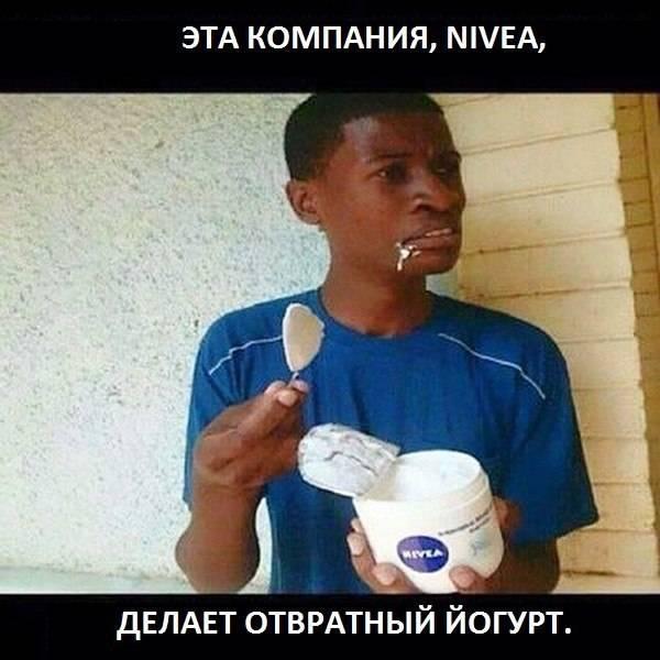 Компания Nivea делает отвратительный йогурт!