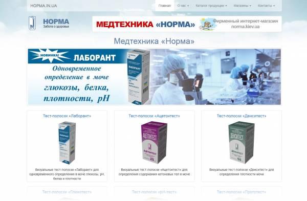 Корпоративный сайт компании «Норма»