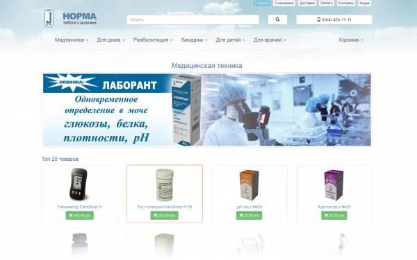 Интернет-магазин Медтехника «Норма»
