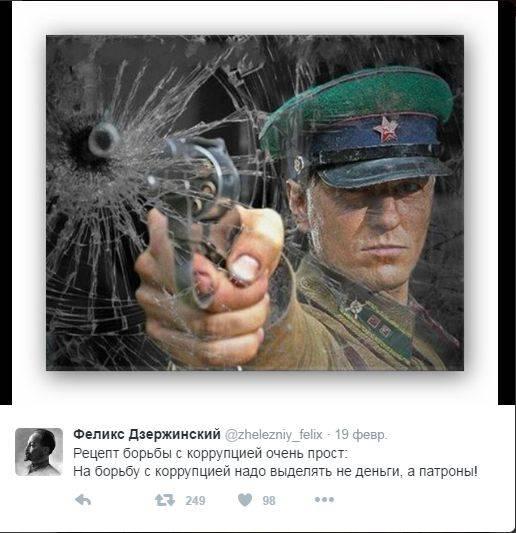 Рецепт Феликса Дзержинского
