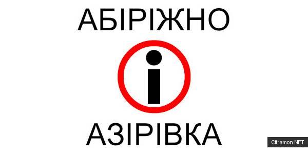 «Абєрєжна пакращення»: в сети появился сервис для перевода слов на «азировку»!