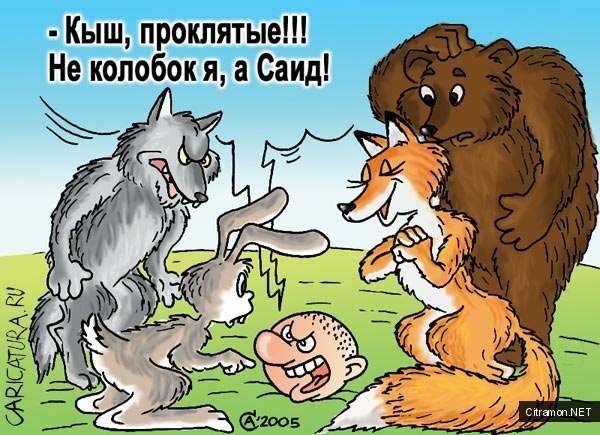 Андрей Саенко - Саид и Колобок
